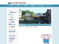 富士河口湖町 生涯学習館・子ども未来創造館
