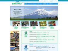 認定特定非営利活動法人(環境NPO)富士山クラブ