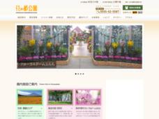 山中湖花の都公園 – 公式ホームページ