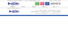 保険診療所甲府店
