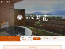 河口湖温泉 ホテル湖龍(こりゅう)