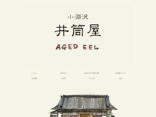 うなぎ小淵沢井筒屋 公式ホームページ
