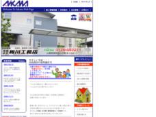山梨県笛吹市の建築屋さん相川工務店