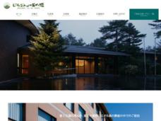 富士リゾートホテル/じらごんの富士の館