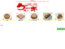 料理学校のケーキ屋さん