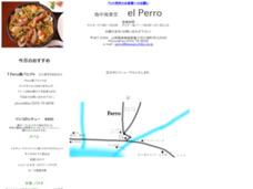 地中海食堂 el Perro