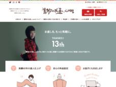 着物のお直し.com