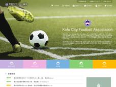 甲府市サッカー協会