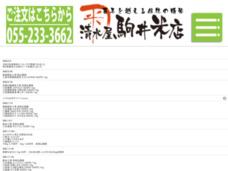 清水屋 駒井米店
