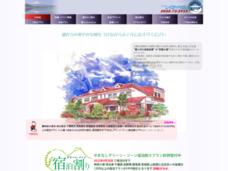富士河口湖温泉郷 河口湖レイクサイドホテル