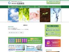 株式会社松田衛生