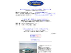 山中湖マリンハウスmomo モモ