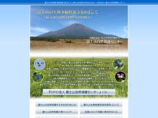 特定非営利活動法人 富士山自然保護センター
