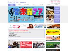 内藤楽器ホームページ