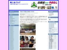 青工会ブログ