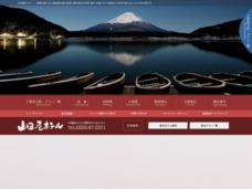 精進湖 /上九温泉・山田屋ホテル・ペットと泊まる温泉宿