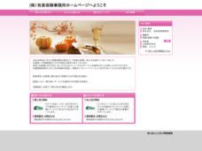 (株)有泉保険事務所ホームページへようこそ