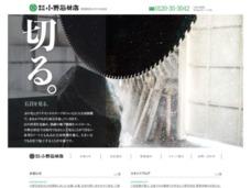 株式会社 小野石材店