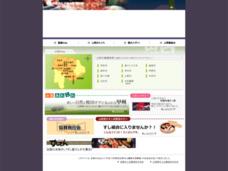 山梨県鮨商生活衛生同業組合