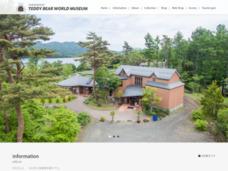 山中湖 テディベアワールドミュージアム