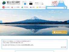 富士河口湖町公式ホームページ