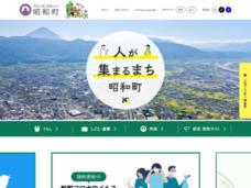 昭和町ホームページ