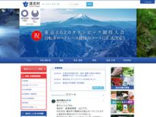 道志村ホームページ