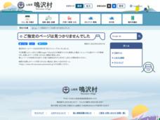 鳴沢村ホームページ