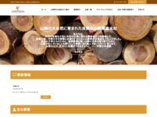山梨県木材協会