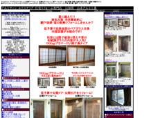 住宅リフォーム専門店 山本アルミ工業