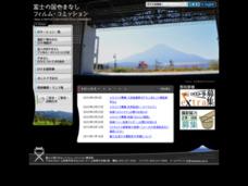 富士の国やまなしフィルム・コミッション
