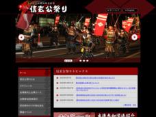 信玄公祭り~日本最大の武者行列~