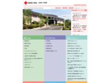 山梨赤十字病院