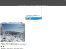 八ヶ岳レンタルスノーシュー屋
