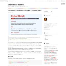 2行追加するだけでWebサイトを高速化するInstantClick.io