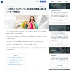 バカ売れサイトがやっているお客様の購買心理に基づくサイト分析法