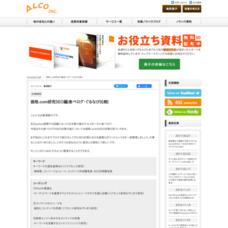 価格.com研究SEO編|食べログ・ぐるなび・ホットペッパー比較