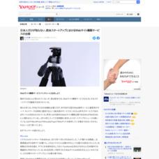 日本人だけが知らない、欧米スタートアップにおけるWebサイト構築サービスの台頭