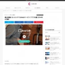最近話題になったイケてるWebサービス・アプリ16選(2014年4月編)