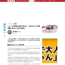 シャープ元幹部が実名で明かす 日本のテレビが韓国製に負けた「本当の理由」