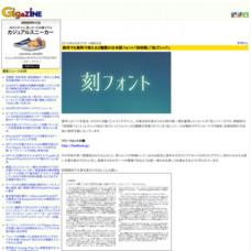 商用でも無料で使える2種類の日本語フォント「刻明朝」「刻ゴシック」
