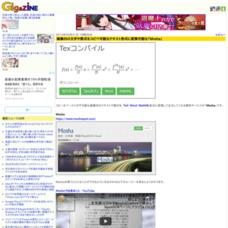 画像内の文字や数式をコピペ可能なテキスト形式に変換可能な「Mosha」