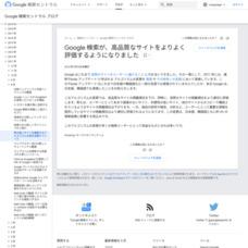 Google 検索が、高品質なサイトをよりよく評価するようになりました