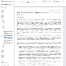 Google ウェブマスター向け公式ブログ: ウェブページをより深く理解するようになりました