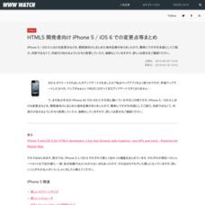 HTML5 開発者向け iPhone 5 / iOS 6 での変更点等まとめ