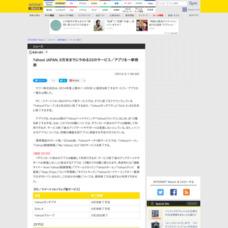 Yahoo! JAPAN、9月末までにやめる33のサービス/アプリを一挙発表