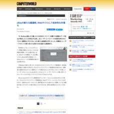eBayの新たな脆弱性、Webサイトとして初歩的な手落ち