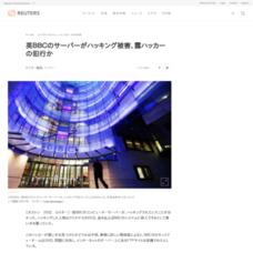 英BBCのサーバーがハッキング被害、露ハッカーの犯行か