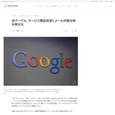 米グーグル、サービス規定改定しメール内容分析を明文化