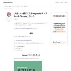 大体いい感じになるKeynoteテンプレート「Azusa」作った